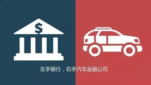 8张图告诉你银行和汽车金融公司的区别